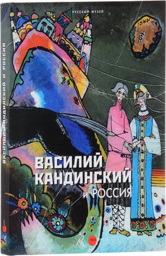 Государственный Русский музей. Альманах, №482, 2016. Василий Кандинский и Россия