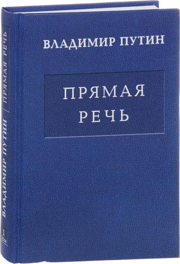 В. В. Путин. Прямая речь. В 3 томах. Том 1. Послания Федеральному Собранию…