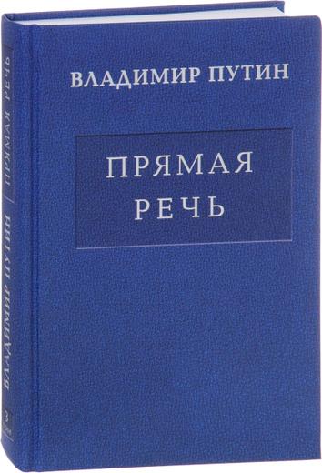 В. В. Путин. Прямая речь. В 3 томах. Том 3. Выступления, заявления, интервью…