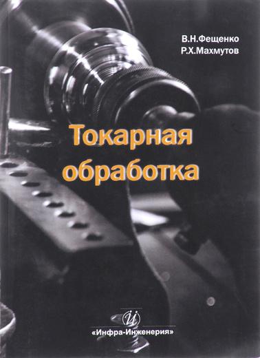Токарная обработка. Учебник