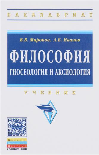 Философия. гносеология и аксиология. Учебник