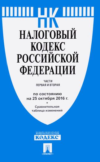 Налоговый кодекс Российской Федерации. Части 1 и 2