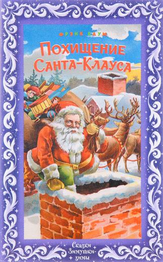 Похищение Санта-Клауса, или Жизнь и приключения Санта-Клауса в лесу Бурже и за его пределами