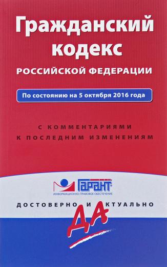Гражданский кодекс Российской Федерации по состоянию на 5 октября 2016 года с комментариями к последним изменениям