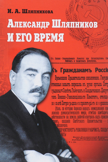Александр Шляпников и его время