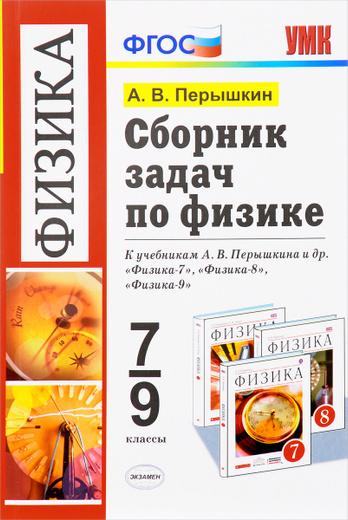 Физика. 7-9 классы. Сборник задач. К учебникам А. В. Перышкина и др.