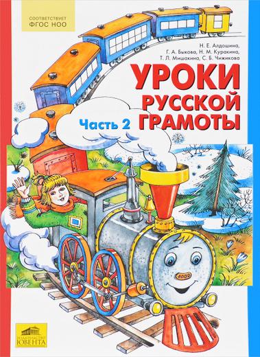 Уроки русской грамоты. В 2 частях. Часть 2