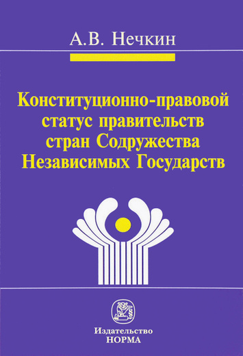 Конституционно-правовой статус правительств стран Содружества Независимых Государств