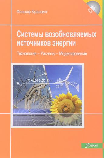 Системы возобновляемых источников энергии. Технология, расчеты, моделирование. Учебник