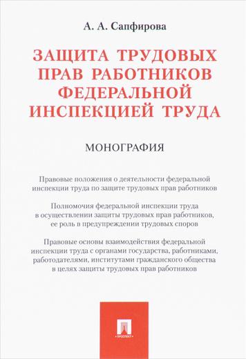 Защита трудовых прав работников федеральной инспекцией труда