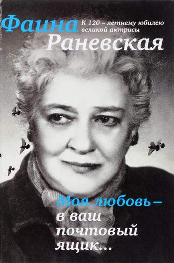 Моя любовь - в ваш почтовый ящик. К 120-летию великой Фаины Раневской