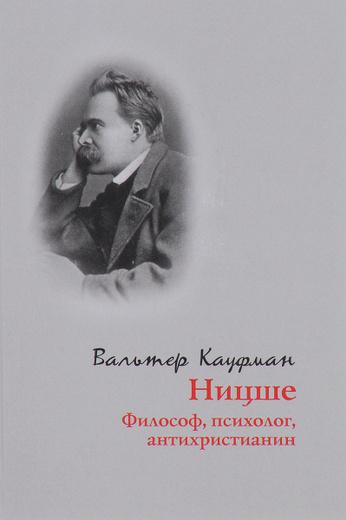 Ницше. Философ, психолог, антихристианин