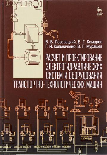 Расчет и проектирование электрогидравлических систем и оборудования транспортно-технологических машин