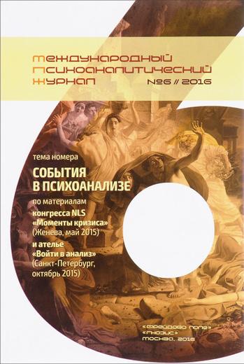 Международный психоаналитический журнал №6/2016