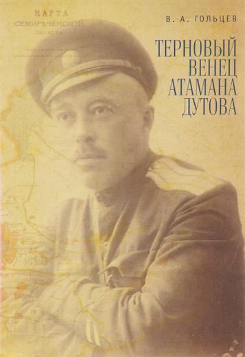 Терновый венец атамана Дутова