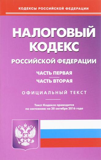 Налоговый кодекс Российской Федерации. Часть 1 и 2. (по сост.на 20 октября 2016 года)