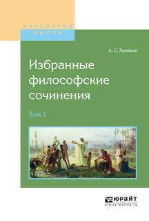 А. С. Хомяков. Избранные философские сочинения. В 2 томах. Том 1