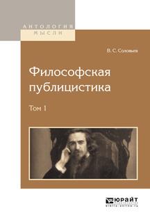 Философская публицистика. В 2 томах. Том 1