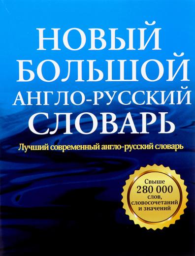 Новый большой англо-русский словарь / Comprehensive English-Russian Dictionary
