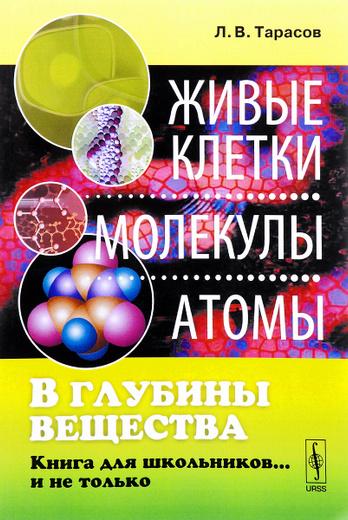 В глубины вещества. Живые клетки, молекулы, атомы. Книга для школьников… и не только