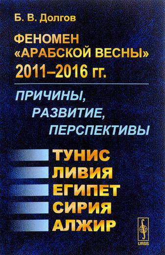 """Феномен """"Арабской весны"""" 2011-2016 года. Причины, развитие, перспективы. Тунис, Египет, Ливия, Сирия, Алжир"""