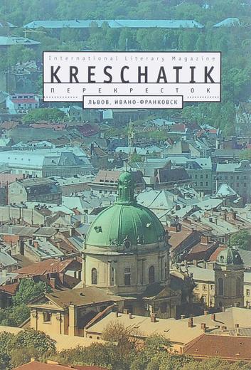 Крещатик, №3(73), 2016