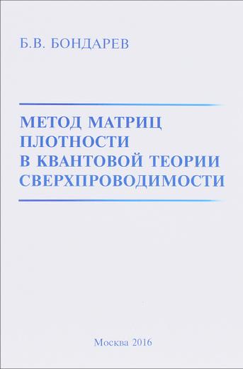 Метод матриц плотности в квантовой теории сверхпроводимости