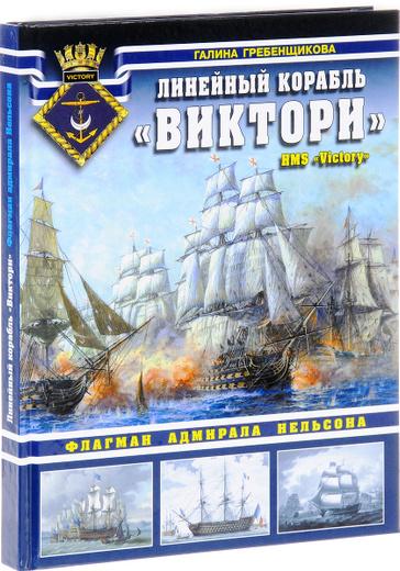"""Линейный корабль """"Виктори"""". Флагман адмирала Нельсона"""