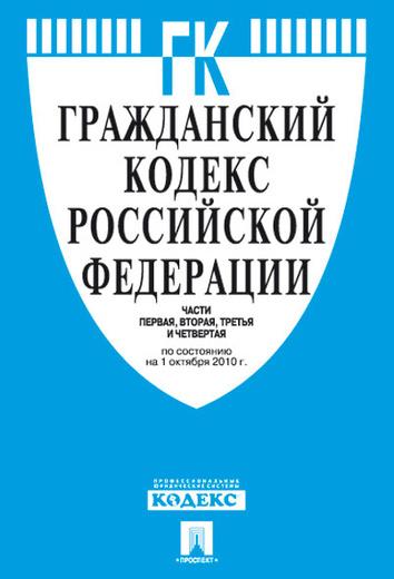 Гражданский кодекс РФ. Части 1, 2, 3 и 4 по состоянию на 25.10.16 с таблицей изменений