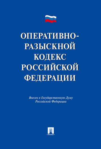Оперативно-разыскной кодекс РФ. Проект