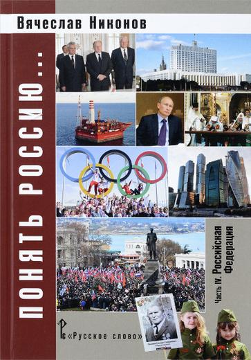 Понять Россию... Часть 4. Российская Федерация. Учебно-методическое пособие