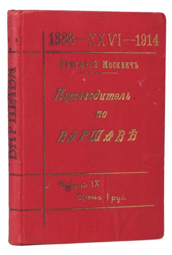 Иллюстрированный практический путеводитель по Варшаве и ее окрестностям
