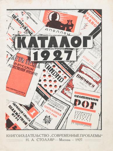 """Книгоиздательство """"Современные проблемы"""" Н. А. Столляр. Каталог 1927 года"""
