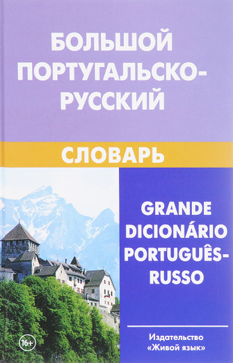 Большой португальско-русский словарь / Grande dicionario portugues-russo