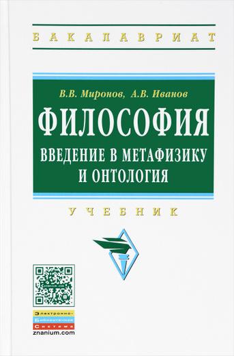 Философия. Введение в метафизику и онтология. Учебник