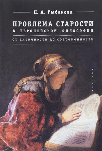 Проблема старости в европейской философии. От античности до современности