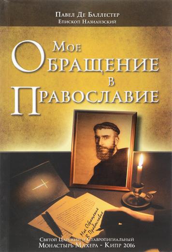 Мое Обращение в Православие