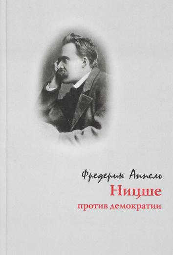Ницше против демократии