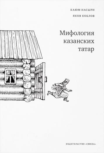 Мифология казанских татар