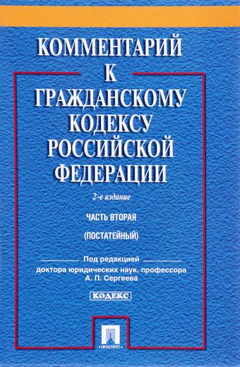 Комментарий к Гражданскому Кодексу Российской Федерации. Часть 2