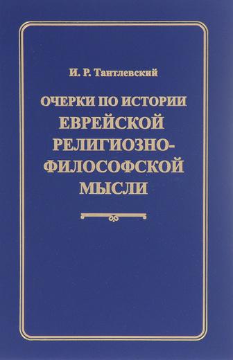 Очерки по истории еврейской религиозно-философской мысли