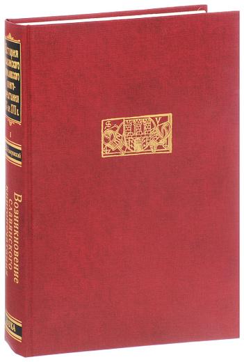 История славянского кирилловского книгопечатания XV - начала XVII века. Книга 1. Возникновение славян