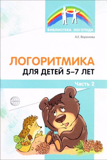 Логоритмика для детей 5-7 лет. В 2 частях. Часть 2