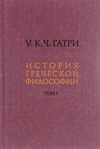 История греческой философии. В 6 томах. Том 1
