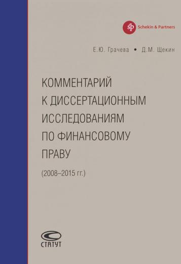 Комментарий к диссертационным исследованиям по финансовому праву. 2008-2015 год