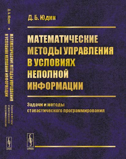 Математические методы управления в условиях неполной информации: Задачи и методы стохастического программирования