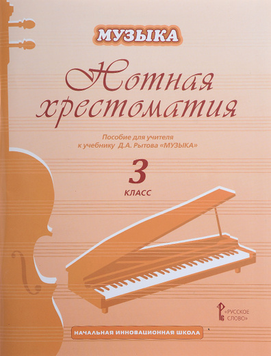 Музыка. 3 класс. Нотная хрестоматия