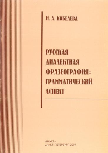 Русская диалектная фразеография. Грамматический аспект (на материале словарей говоров Русского Севера)