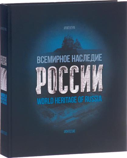World Heritage of Russia / Всемирное наследие России. Книга 1. Архитектура