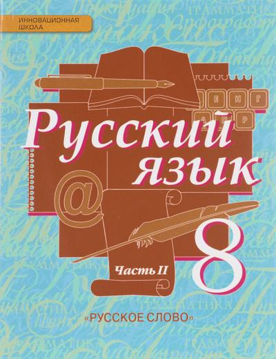 Русский язык. 8 класс. Учебник. В 2 частях. Часть 2